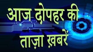 Mid day news | दोपहर की ताज़ा ख़बरें | Hindi news | aaj ka news | News headlines | nonstop news| News.