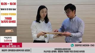 대덕종합사회복지관 온라인 바자회 1부 주방용품