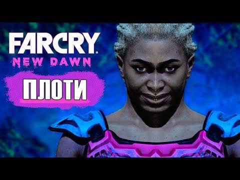 Почему это назвали игрой? Обзор Far Cry New Dawn.