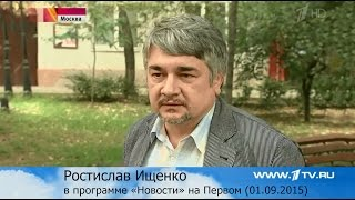 Ростислав Ищенко в программе «Новости» на Первом. 1 сентября 2015