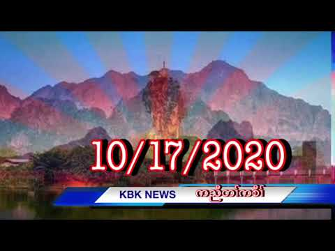 KBK News 10/17/2020