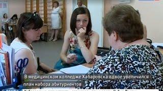 Вести-Хабаровск. Приемная кампания в медицинском колледже