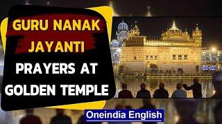 Guru Nanak Jayanti 2020: Golden Temple lights up | The 1st Sikh Guru | Oneindia News