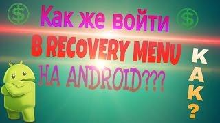 Как открыть Recovery menu на Андроид?(Привет :3 ! Меня зовут Зефирка! Хочеш перепрошыть телефон? Не можеш открыть Recovery???Ответ ТУТ!!!! P.S : Лайк если..., 2016-01-20T16:48:32.000Z)