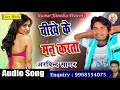 चीखे के मन करता || Chikhe Ke Man Karta || New Bhojpuri Song 2017 || Arvind Sagar
