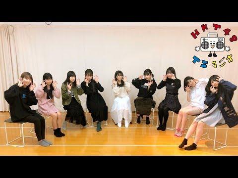 T�Uラジオ!#30 / HKT48[公式]