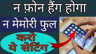 Phone hanging problem ? मोबाइल हैंग को कैसे ठीक करें | how to solve mobile hang problem | Google go