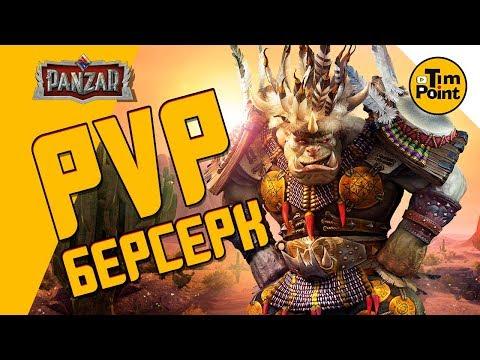 видео: #2 БЕРСЕРК pvp и pve в 2018 - ПАНЗАР - panzar