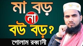 Download lagu Golam Rabbani Waz মা বড় না বউ বড়?  Bangla Waz 2019 Islamic Waz Bogra