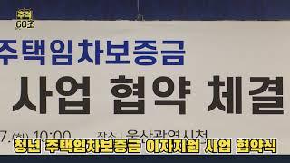 [추적60초] 청년주택임차보증금 이자지원사업 협약식