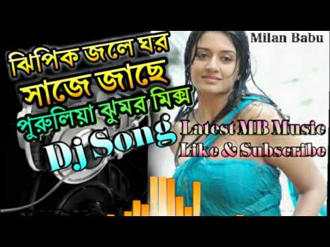 Jhipik jole ghar saje jachche purulia jhumar Mix Dj song - latest mb music