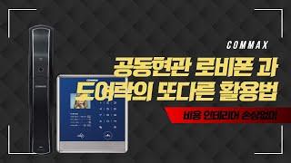 【EP.030】코맥스 서인점 공동현관 로비폰 과 디지털…