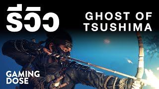 รีวิว Ghost of Tsushima :: GamingDose Review