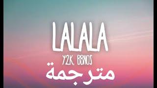 bbno$, y2k - lalala (Lyrics) / أغنية أجنبية مجنونة مترجمة عربي 😍 مراح تمل منها