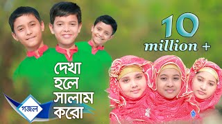 Islamic gaan:  Dekha hole Salam koro (Salam) | Lal Foring Album | Kids Islamic Bangla Song by Sosas