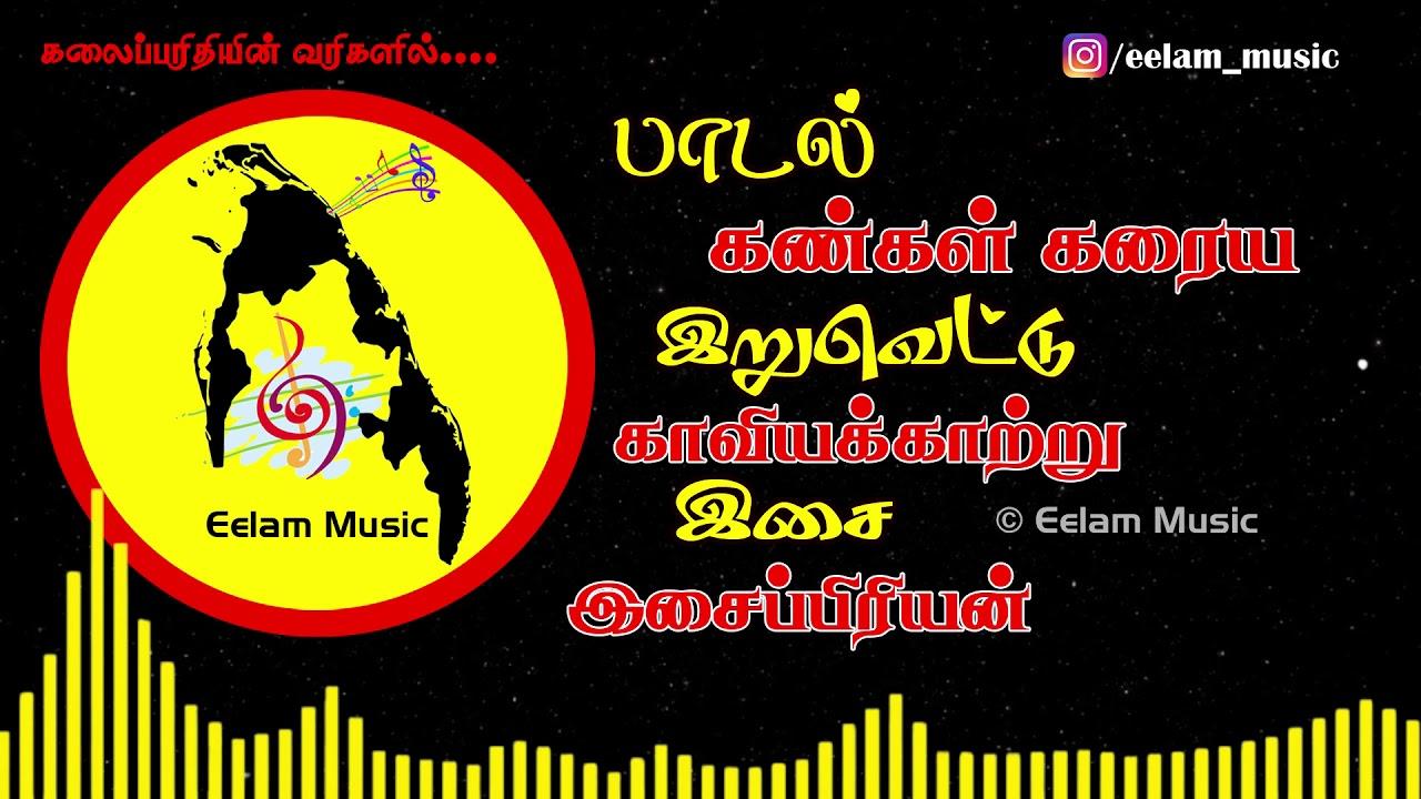 Kangaal Karayaa | கண்கள் கரைய | Eelam Music | Eelam songs