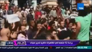 براءة 52 متهماً في تظاهرات ذكري تحرير سيناء