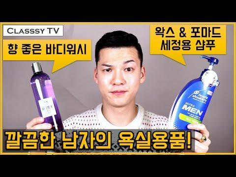 남자 욕실용품 9가지 추천 (클래씨의 샴푸, 바디워시, 미백 치약, 클렌징폼, 클렌징오일 등) #114