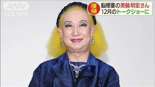 歌手の美輪明宏さん、12月に復帰へ 脳梗塞で入院(19/10/03)