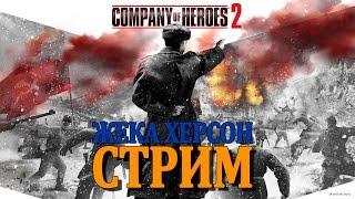 Сompany of Heroes 2 СТРИМ Жека Херсон 06.05.2015(, 2015-05-06T16:41:44.000Z)