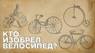 История велосипеда | От изобретения до конца 19 века.