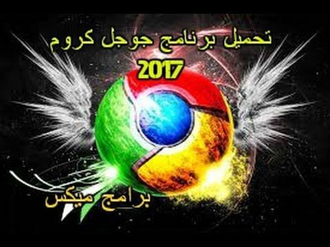 كيفية تحميل جوجل كروم مجانا