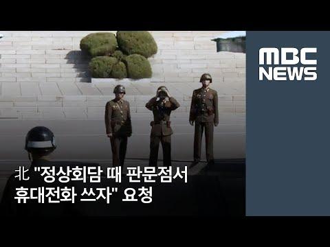 """北 """"정상회담 때 판문점서 휴대전화 쓰자"""" 요청  / MBC"""