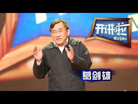 开讲啦-本期演讲者:葛剑雄 | CCTV