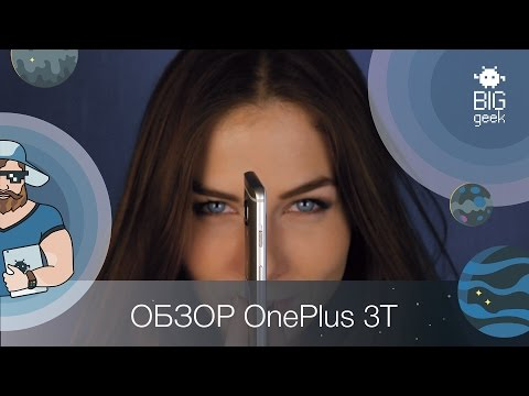 ОБЗОР OnePlus 3T ► BIG GEEK