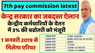 7th pay commission : केन्द्रीय कर्मचारियों के वेतन में 3% को मंजूरी 1 जनवरी 2019 से मिलेगा फायदा