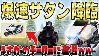 【荒野行動】最新アップデートで追加の新車両
