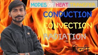 [HINDI] MODES OF HEAT TRANSFER ~ CONDUCTION , CONVECTION & RADIATION ~WITH LIVE EXAMPLES. MUST WATCH