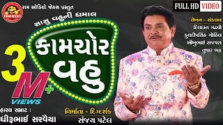 Kamchor Vahu ||Dhirubhai Sarvaiya ||New Gujarati Comedy 2019 ||Ram Audio Jokes