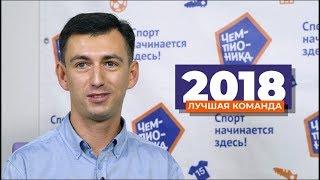 Интервью с франчайзи: Александр Гнедой, Чемпионика Калининград