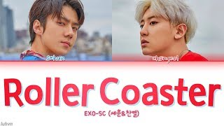 EXO-SC (세훈&찬열) - 'Roller Coaster (롤러코스터)' LYRICS [HAN|ROM|ENG COLOR CODED] 가사