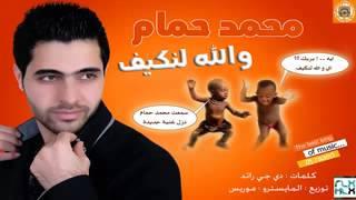 والله لنكيف محمد حمام