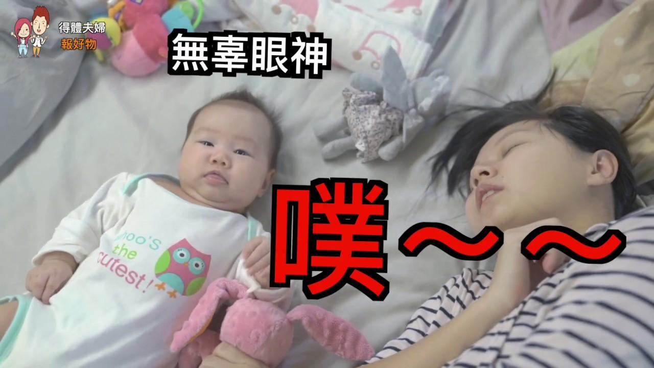 【得體夫婦育兒好物x炸屎衣服的救星】 - YouTube