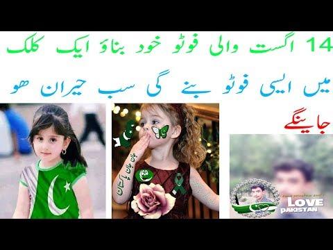 Download 14 August Pakistan Flag Photos Frames App To Make