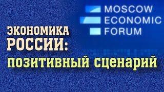 МЭФ-2016. Экономика России: позитивный сценарий