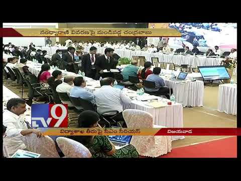 AP CM Chandrababu fires on Educational Department officials in Collectors meet - TV9