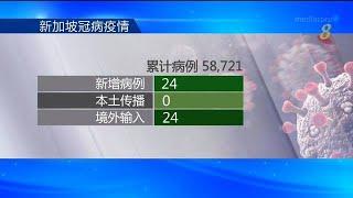 【冠状病毒19】本地新增24起输入型病例 无社区病例 - YouTube