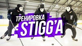 Как тренируется Hockey Stigg? | Тренировка на льду.