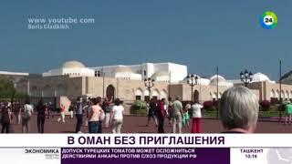 В Оман без приглашения: жителям Казахстана упростили въезд - МИР24