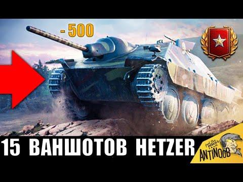 АБСОЛЮТНЫЙ РЕКОРД! Hetzer - 15 ВАНШОТОВ! ПСИХ в World of Tanks