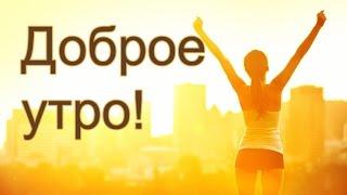 Доброго утра! Хорошего дня! Поздравление!(Поздравление с добрым утром! Пожелайте своим друзьям хорошего дня! Им это понравится! JOIN VSP GROUP PARTNER PROGRAM:..., 2015-10-12T15:12:09.000Z)