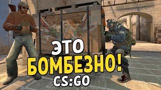 CS:GO - ЭТО БОМБЕЗНО