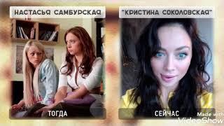 Как изменились актёры из сериала универ!!!