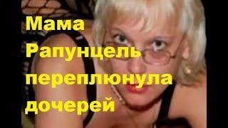 Мама Рапунцель переплюнула дочерей. Новости шоу-бизнеса, ДОМ-2, ТНТ
