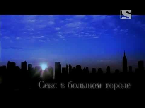 Музыка в рекламе секс в большом городе на sony enterte