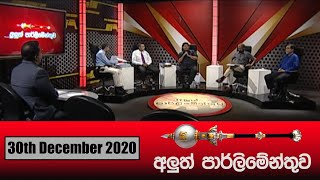Aluth Parlmenthuwa | 30th December 2020 Thumbnail